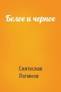 Святослав Логинов - Белое и черное