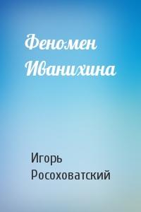 Феномен Иванихина
