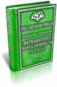 Алексей Голиков - Перешагнуть через пропасть (римейк)