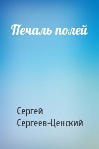 Сергей Сергеев-Ценский - Печаль полей
