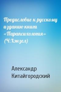 Предисловие к русскому изданию книги «Парапсихология» (Ч.Хэнзел)