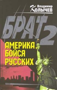 Владимир Колычев - Брат 2. Америка, бойся русских