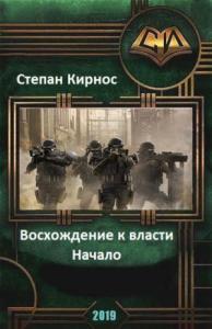 Степан Кирнос - Восхождение к власти: Начало