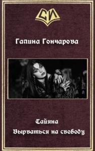 Галина Гончарова - Тайяна. Вырваться на свободу