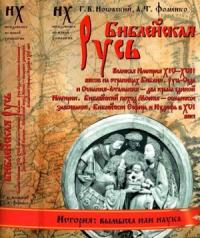 Книга 1. Библейская Русь