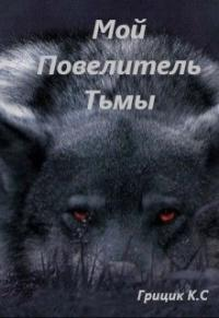 Мой Повелитель Тьмы