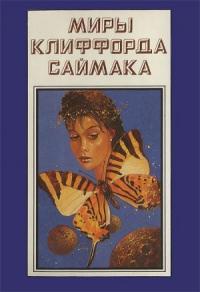 Миры Клиффорда Саймака. Книга 10