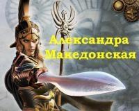 Александра Македонская