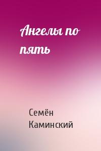 Семён Каминский - Ангелы по пять