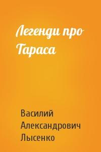 Василий Александрович Лысенко - Легенди про Тараса