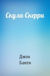 Джон Бакен - Скула-Скерри