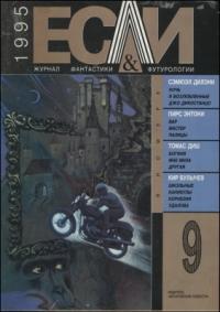 «Если», 1995 № 09