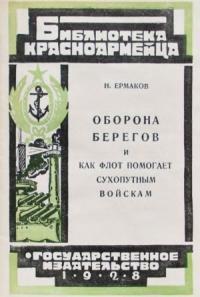 Н. Ермаков - Оборона берегов и как флот помогает сухопутным войскам
