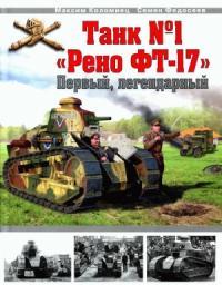 Танк № 1 «Рено ФТ-17»