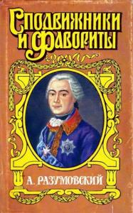 А. Разумовский: Ночной император
