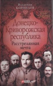 Владимир Корнилов - Донецко-Криворожская республика: расстрелянная мечта