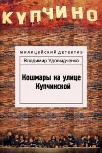 Кошмары на улице Купчинской