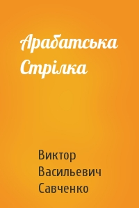 Виктор Васильевич Савченко - Арабатська Стрілка
