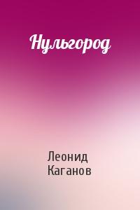 Нульгород