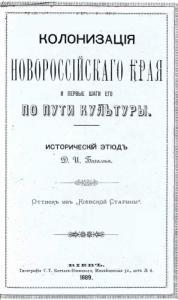 Колонизация Новороссийского края и первые шаги его по пути культуры. Исторический этюд.