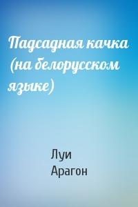 Падсадная качка (на белорусском языке)