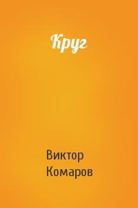 Виктор Комаров - Круг