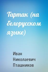 Тартак (на белорусском языке)