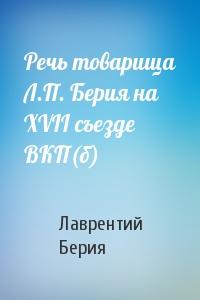 Речь товарища Л.П. Берия на XVII съезде ВКП(б)