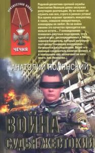 Анатолий Полянский - Война - судья жестокий
