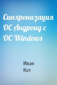 Синхронизация ОС Андроид с ОС Windows