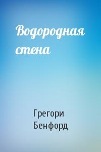 Грегори Бенфорд - Водородная стена