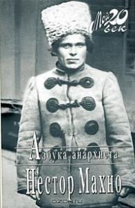 Азбука анархиста