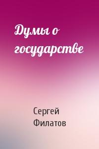 Сергей Филатов - Думы о государстве