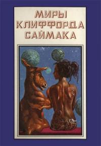 Миры Клиффорда Саймака. Книга 12