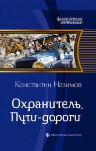 Константин Назимов - Пути-дороги