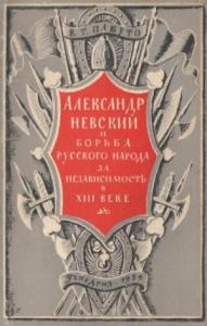 Александр Невский и борьба русского народа за независимость в XIII веке