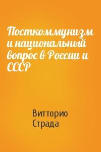 Посткоммунизм и национальный вопрос в России и СССР