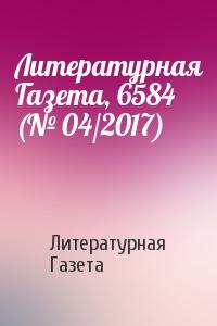 Литературная Газета, 6584 (№ 04/2017)