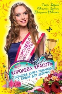 Екатерина Неволина, Ольга Дзюба, Светлана Лубенец - Королева красоты