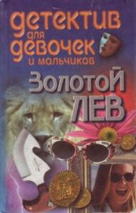 Андрей Конев - Золотой лев