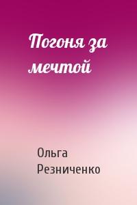 Ольга Резниченко - Погоня за мечтой