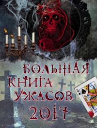 Большая книга ужасов, 2017