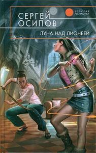 Сергей Осипов - Луна над Лионеей