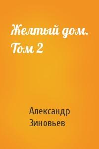 Александр Зиновьев - Желтый дом. Том 2