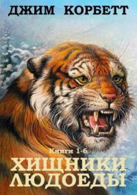 """Сборник """"Хищники людоеды"""". Компиляция. кн.1-6"""
