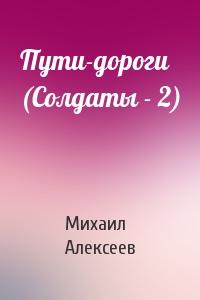 Пути-дороги (Солдаты - 2)