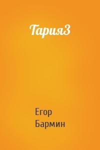 Тария3