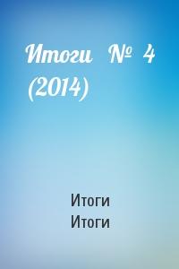 Итоги   №  4 (2014)