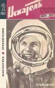Искатель. 1963. Выпуск №2