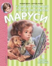 Удивительные приключения Маруси (сборник)